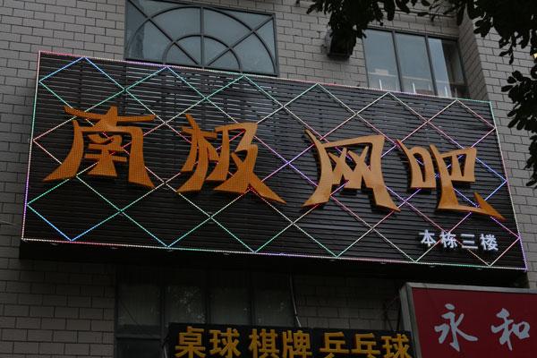 【项目名称】南极网吧led发光字广告招牌