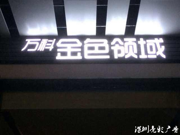 深圳/万科·金色领域售楼部门头LED标识晚上效果