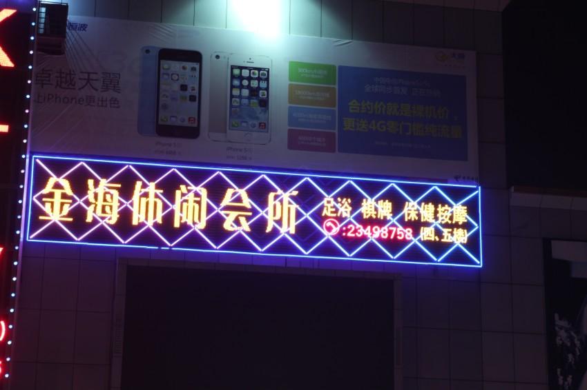 """亮彩 宝安观澜""""金海休闲会所""""正面led广告招牌 晚上效果"""