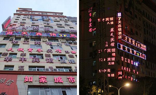 """据最新的资讯新闻爆料:在湖北武汉关山口某知名大学正大门前马路的对面上,一栋10多层的大楼里开了约10多家小型宾馆,其大厦楼体的墙面上安装了各个宾馆的发光字制作的户外广告招牌,且是密密麻麻的设置在楼体上,被网友们称之为""""开房大厦""""。据了解,这里各家宾馆生意都是很不错的,这时的我们当然会有疑问:你说这大学生上学不都是住在学校现有的宿舍吗?怎么还天天往宾馆里跑,这算那门子的事儿啊!只能说是现在的生活物资太丰富,以致于大学生都向外生活 了。这里一到晚上更是呈现出一道耀眼的景色,10多家的宾"""