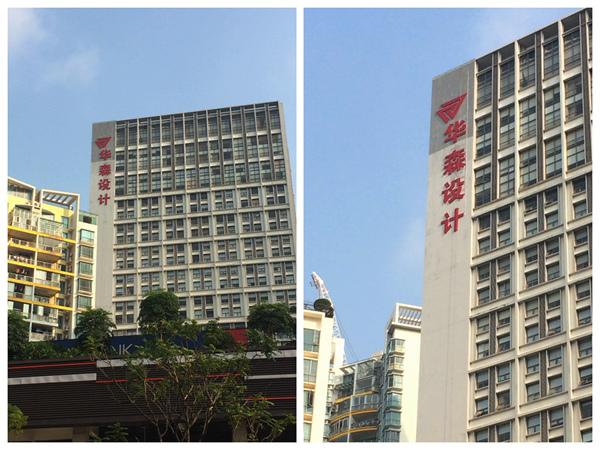 【工程名称】华森建筑设计院楼体led发光字广告牌工程