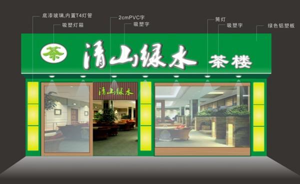亮彩广告店面店铺招牌制作设计
