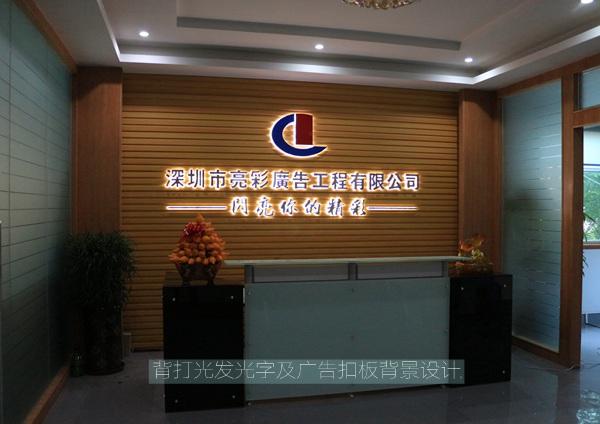 企业背景墙,公司形象墙设计制作_深圳亮彩
