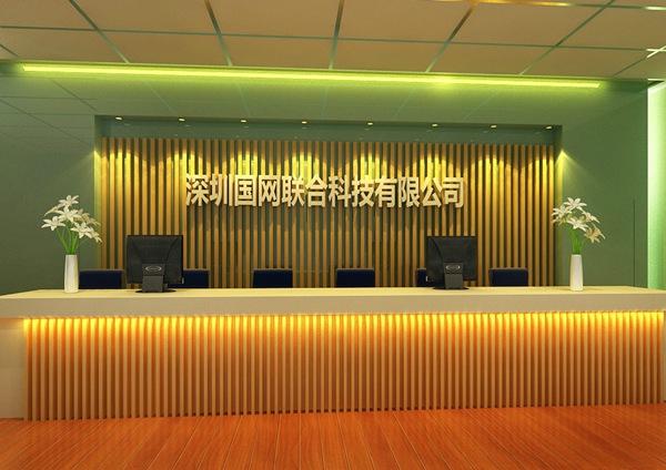 公司前台招牌又被称为公司形象墙,背景墙,发光字一般采用的是精工字图片