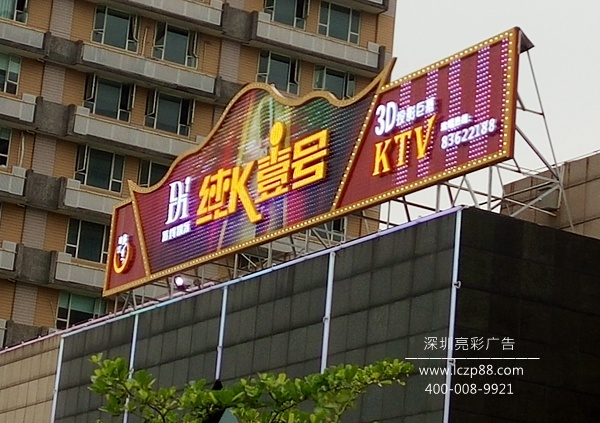 ktv广告招牌制作_ 深圳亮彩广告图片
