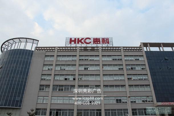 樓頂鋼結構施工_深圳亮彩廣告有限公司