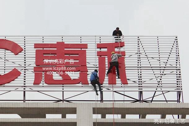 廣告牌鋼構施工_ 深圳亮彩廣告