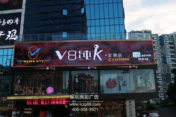 首页 亮彩led广告工程中心 led炫彩屏招牌 ktv大屏幕广告牌工程 宝源图片