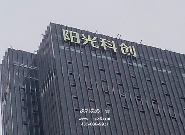 阳光科创铝板外露发光字广告牌制作 人气:  【项目地址】深圳市南山区