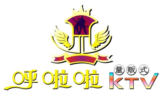呼啦啦量贩式KTV