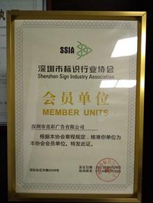 深圳市标识行业协会会员单位