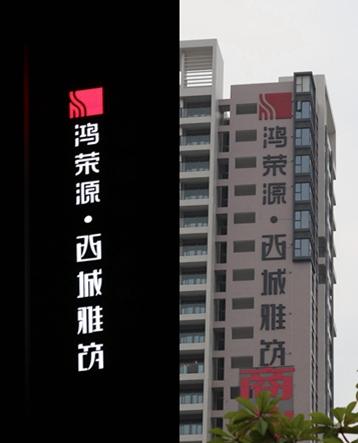 深圳鸿荣源·西城雅筑led发光字广告招牌