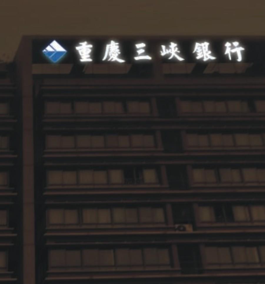 重庆三峡银行楼体LED发光字广告招牌
