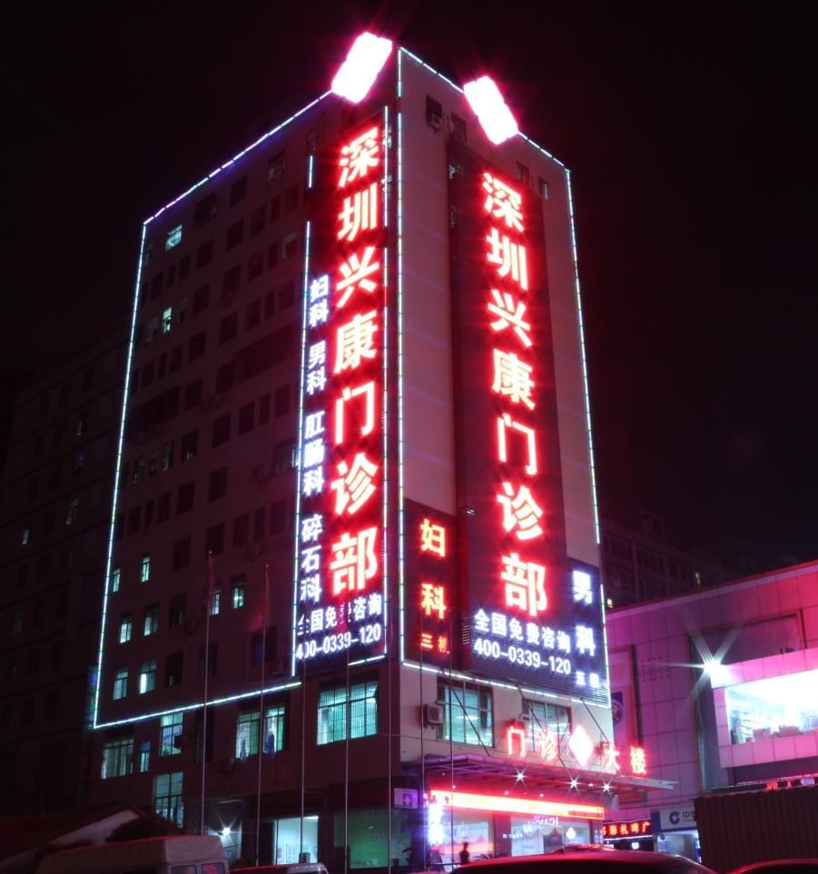深圳兴康门诊大楼LED亮化工程