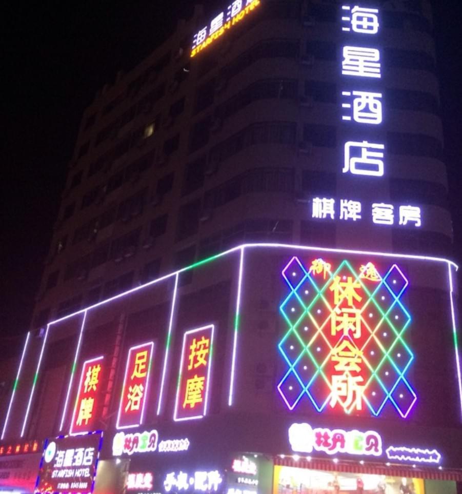 """深圳宝安""""御逸休闲会所""""发光字制作及楼体亮化工程"""