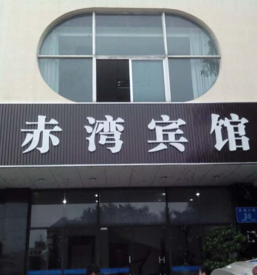 深圳南山赤湾宾馆门头LED广告招牌制作