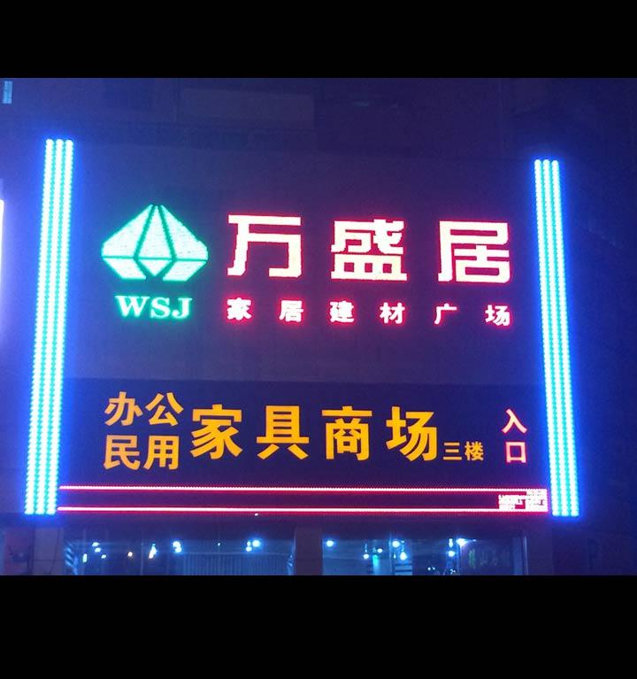 万盛居家居广场LED广告招牌工程