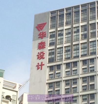 华森建筑设计院楼体led发光字广告牌工程