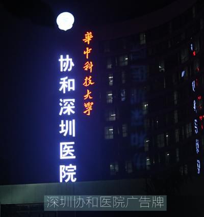深圳第六人民医院(深圳协和医院)大型广告招牌工程