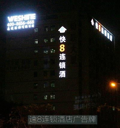 快8连锁酒店led发光字广告招牌