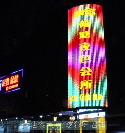 荷塘夜色  led炫彩屏广告招牌制作