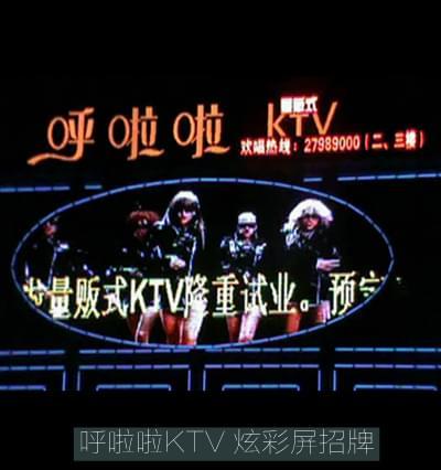 呼啦啦KTV沙井店炫彩屏招牌工程