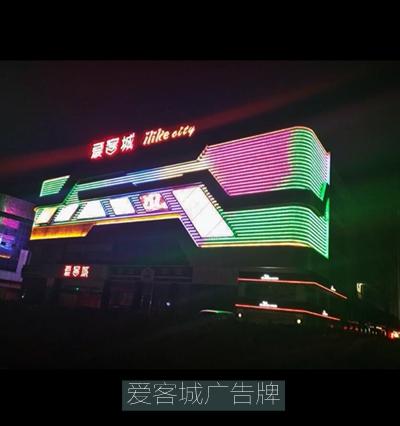 爱客城led发光字广告牌及炫彩屏工程