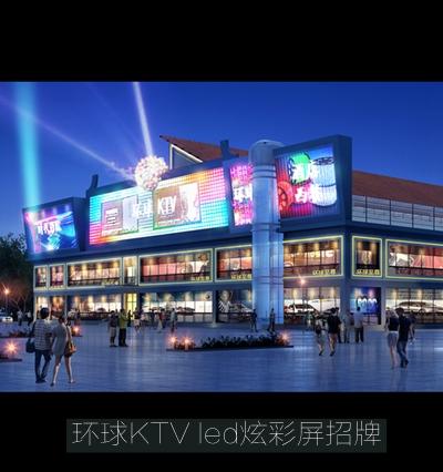 贵州遵义市环球KTV led炫彩屏招牌制作材料供应