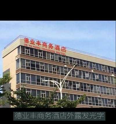 德业丰商务酒店led发光字招牌制作