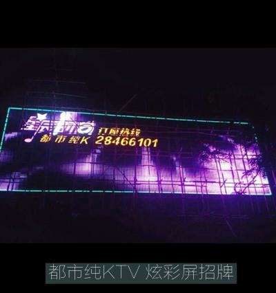 都市纯K·KTV led炫彩屏广告招牌