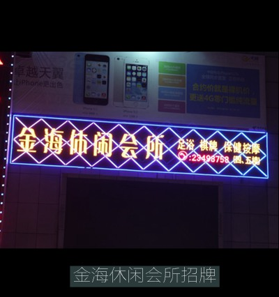 """宝安观澜""""金海休闲会所""""正面LED广告招牌"""