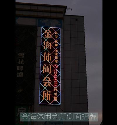 """宝安观澜""""金海休闲会所""""侧面墙体LED广告招牌"""