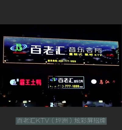 百老汇KTV坪洲店led炫彩屏招牌工程