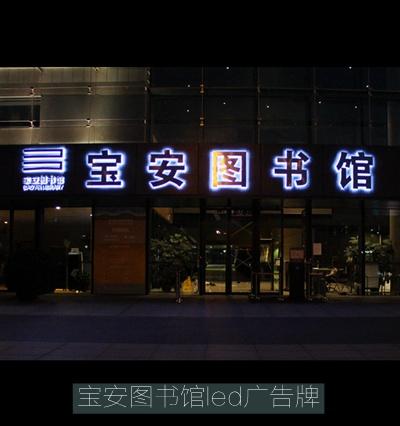 宝安图书馆发光字广告牌制作