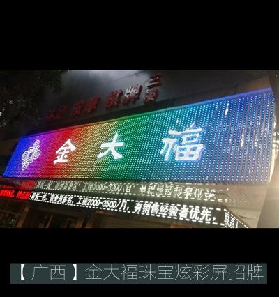 金大福珠宝店led炫彩屏广告招牌制作