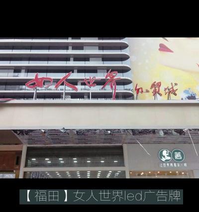 女人世界外贸城led发光字广告牌制作