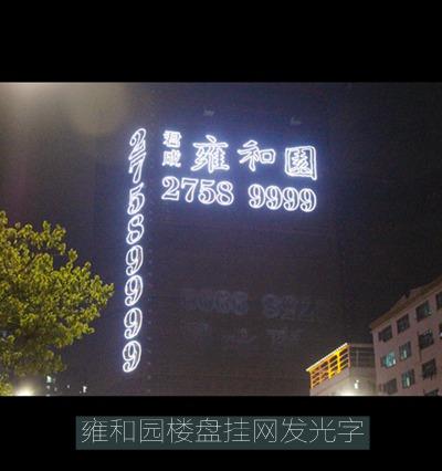 雍和园楼盘挂网发光字制作