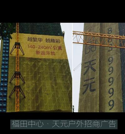 福田中心·天元喷绘招商户外广告制作