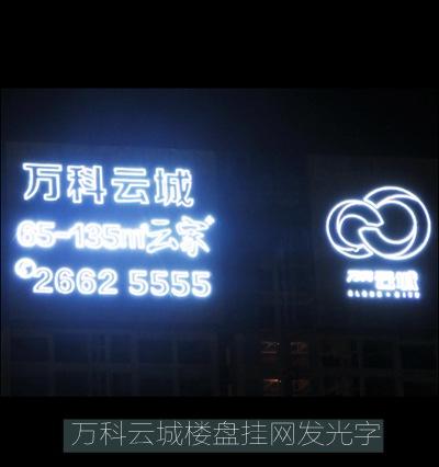 万科云城led楼盘挂网发光字广告