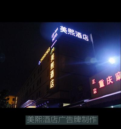 美熙酒店led发光字广告招牌制作