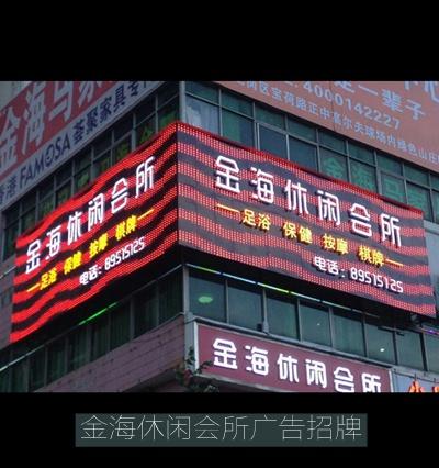 金海休闲会所led炫彩屏广告招牌