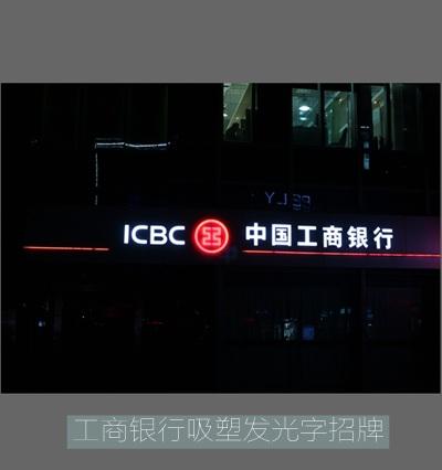 工商银行吸塑发光字广告招牌