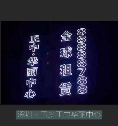 正中·华丽中心幕墙单孔透led发光字制作
