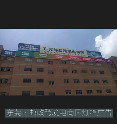 东莞邮政跨境电商园增加灯箱广告牌制作