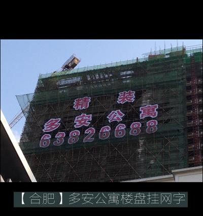 多安公寓楼盘挂网发光字制作
