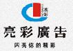 led发光字制作公司