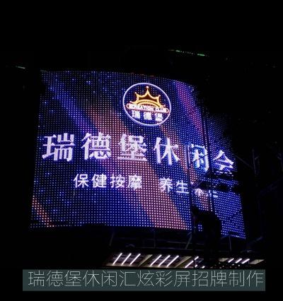 瑞德堡休闲会所led炫彩屏广告招牌制作