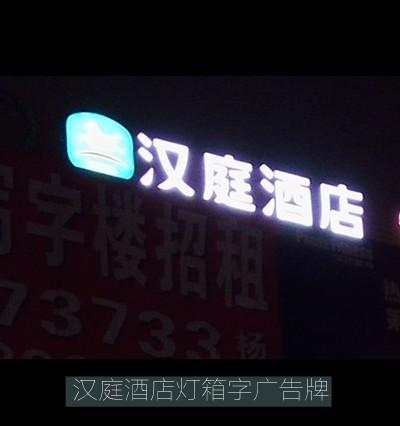 汉庭酒店led发光字广告牌制作
