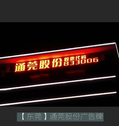 东莞通莞股份led铝板冲孔字广告牌