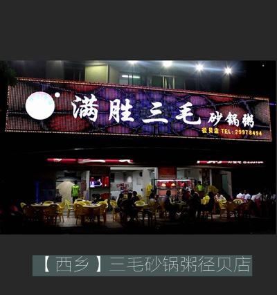 三毛砂锅粥径贝店广告招牌